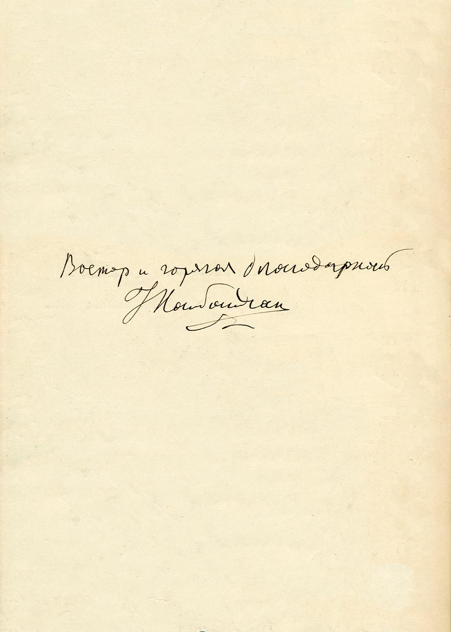 Иоаннес Налбандян