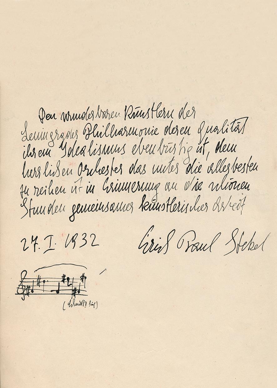 Эрих Штекель