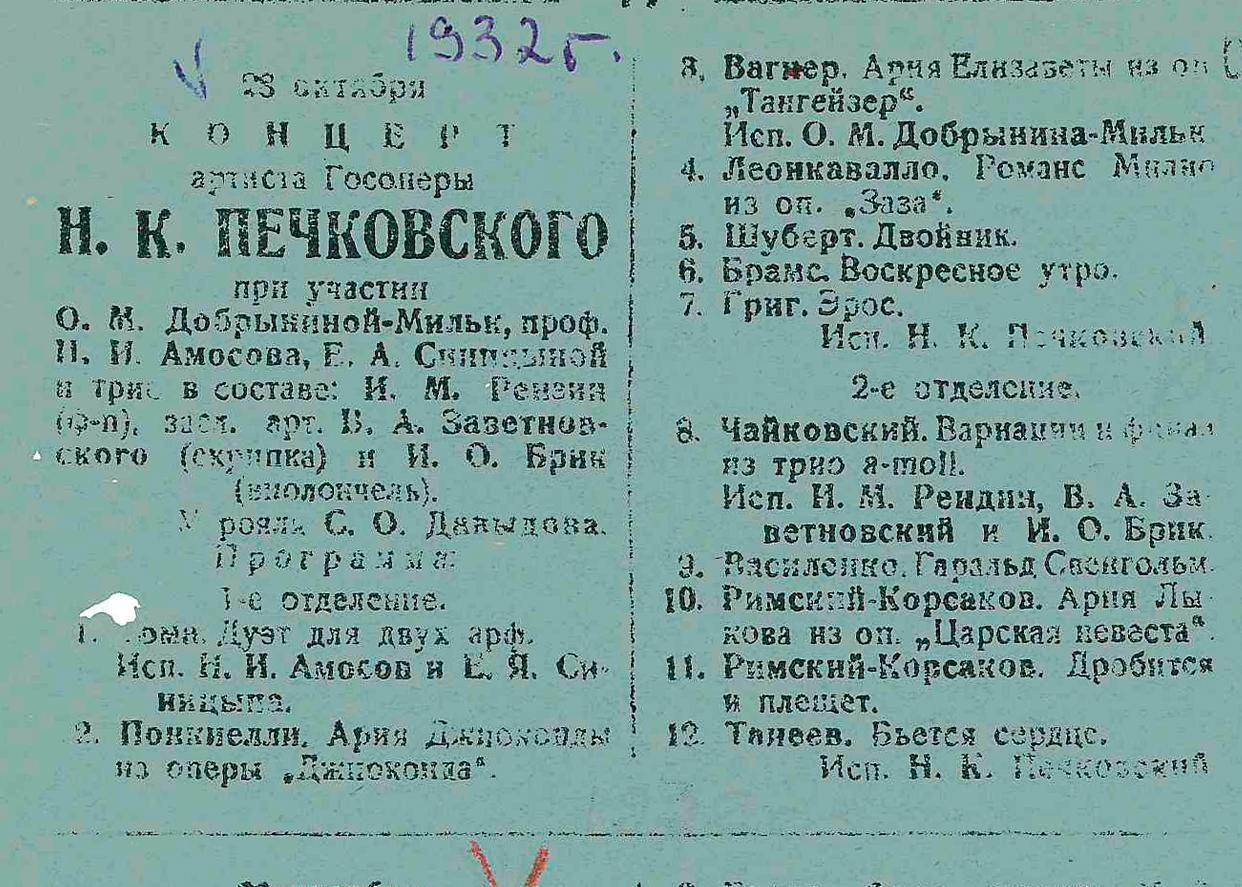 Вокальный вечер Артист Госоперы Николай Печковский