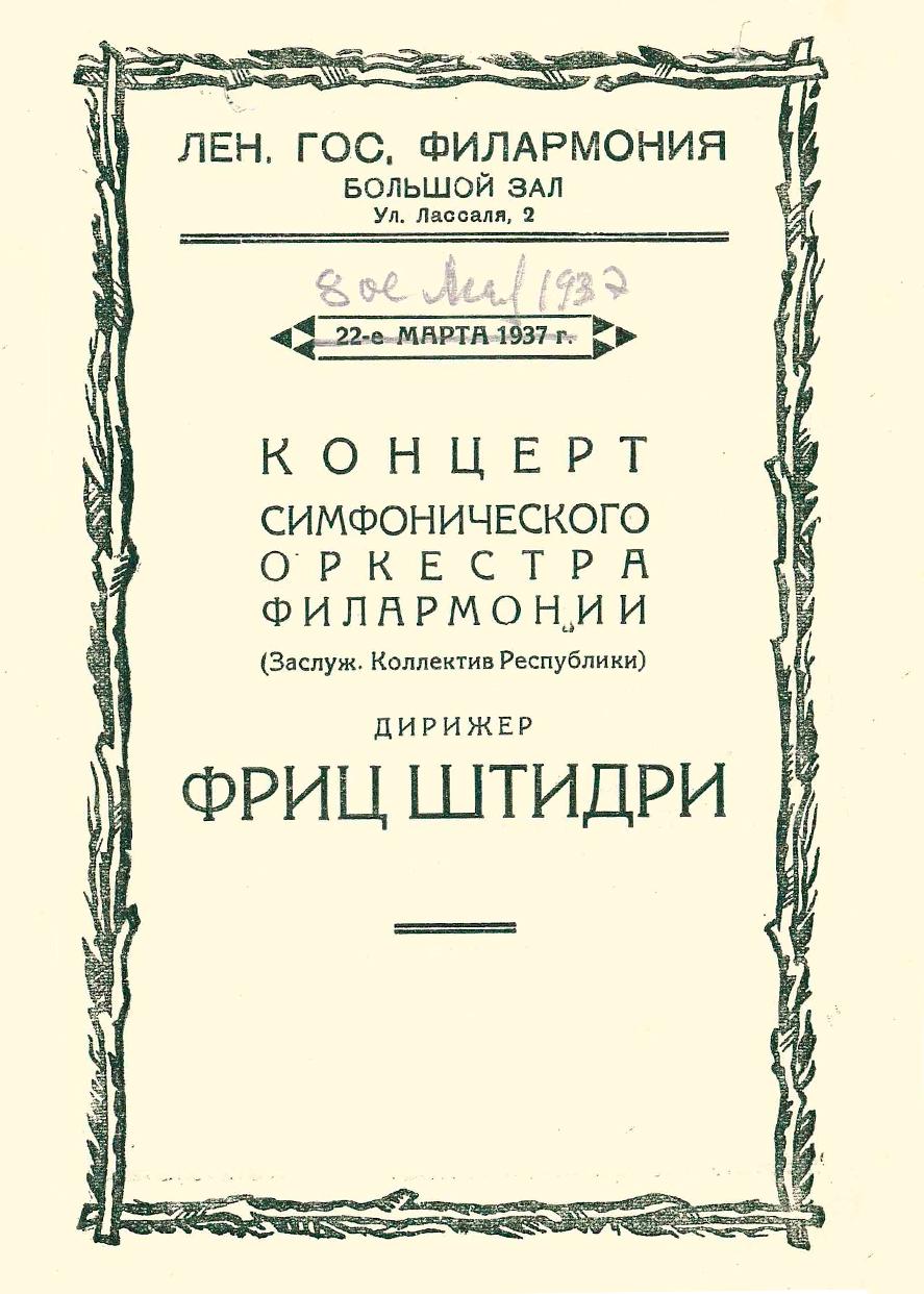 Заслуженный коллектив Республики симфонический оркестр Филармонии Дирижер – Фриц Штидри