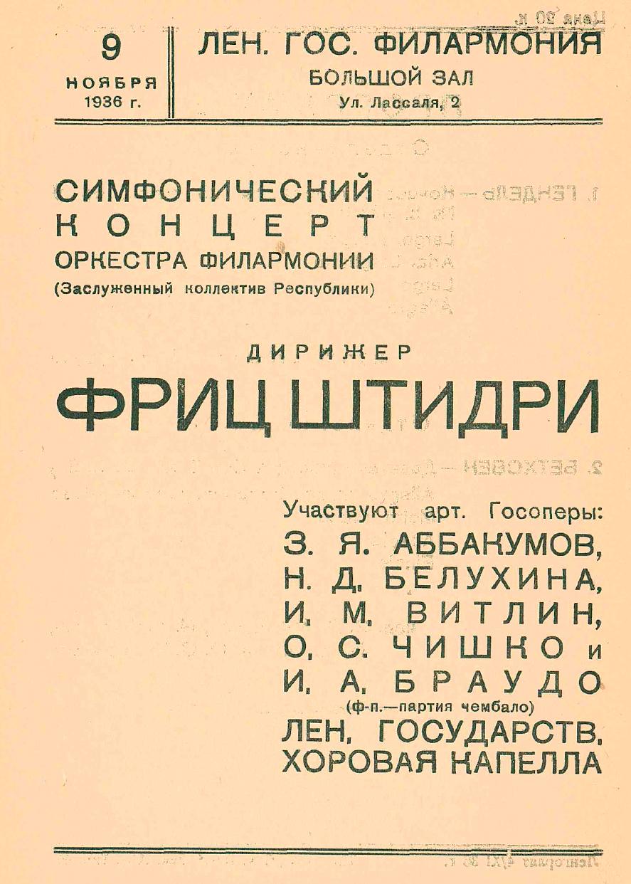 Симфонический концерт Дирижер – Фриц Штидри