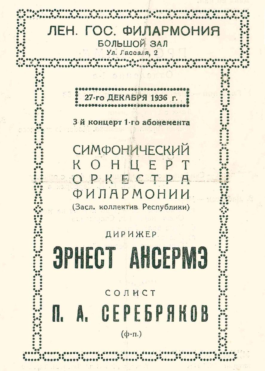 Симфонический концерт Дирижер – Эрнест Ансерме