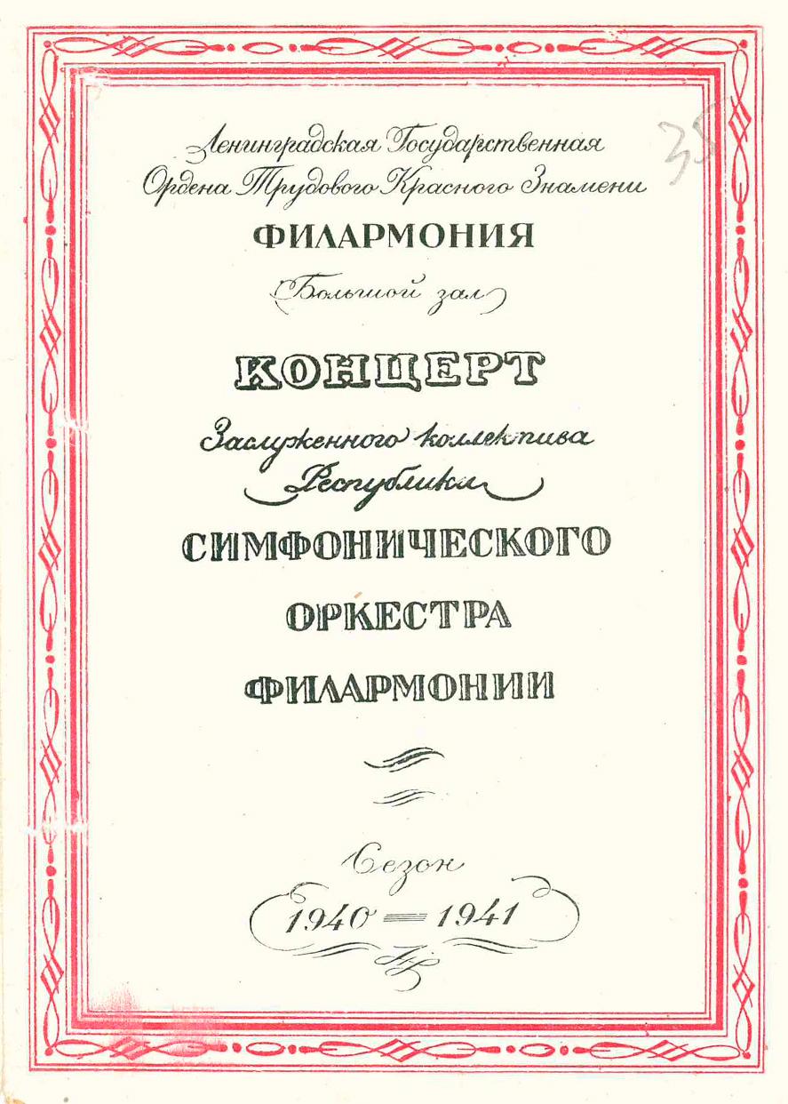 Симфонический концерт Дирижер – Евгений Мравинский