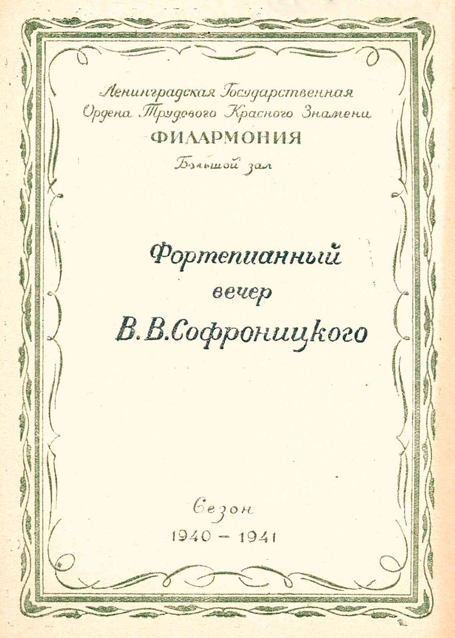 Фортепианный вечер Владимир Софроницкий