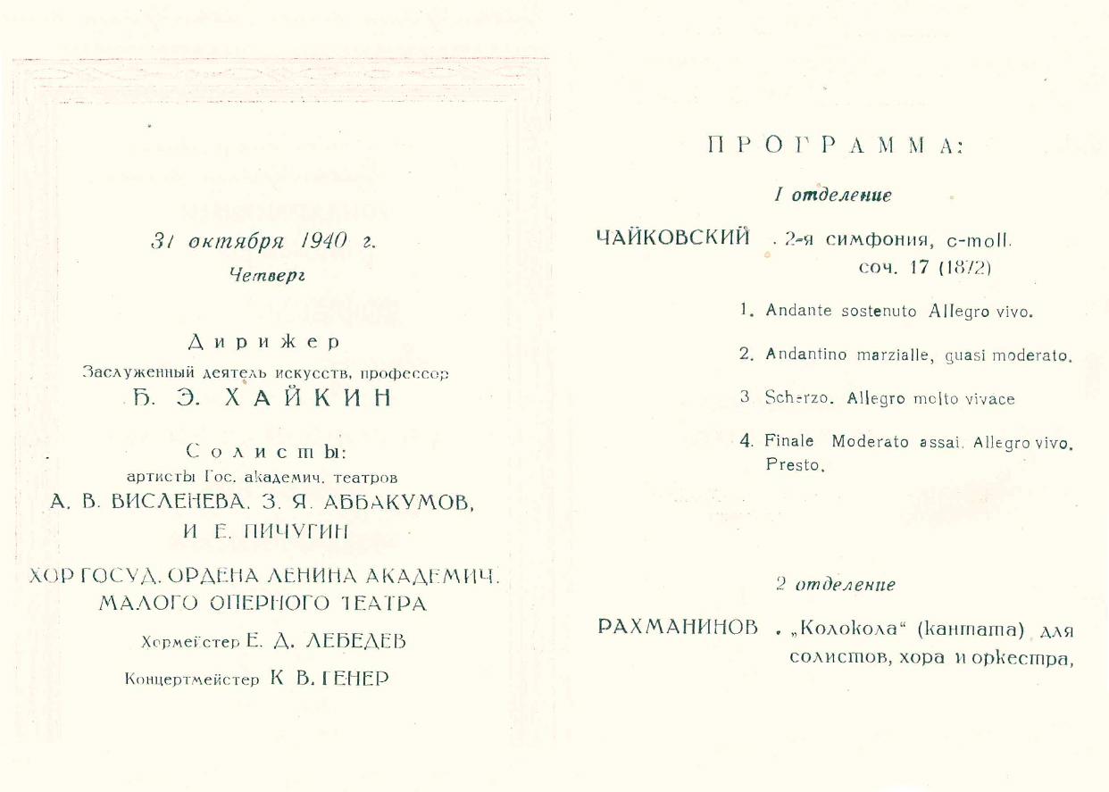 Симфонический концерт Дирижер – Борис Хайкин