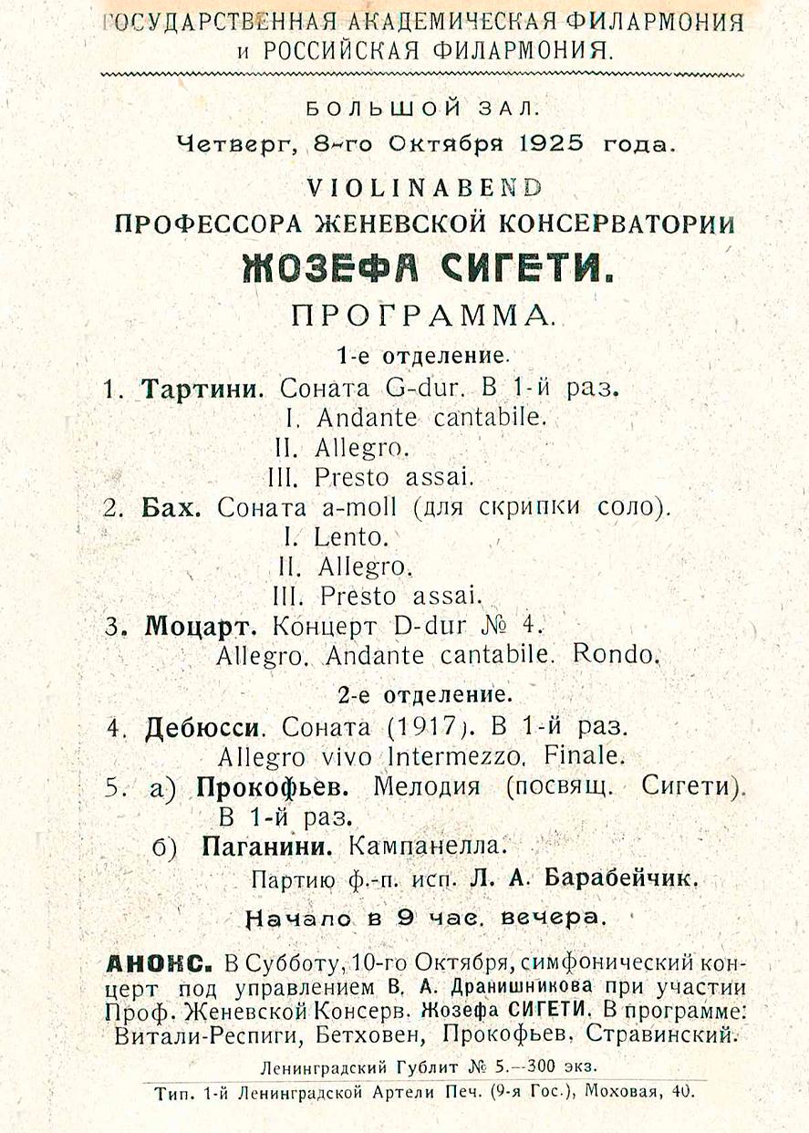 Violinabend Йожеф Сигети