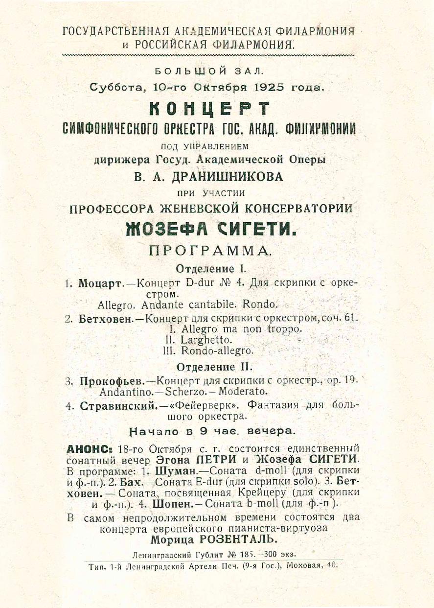 Вечер скрипичных концертов Солист – Йожеф Сигети Дирижер – Владимир Дранишников