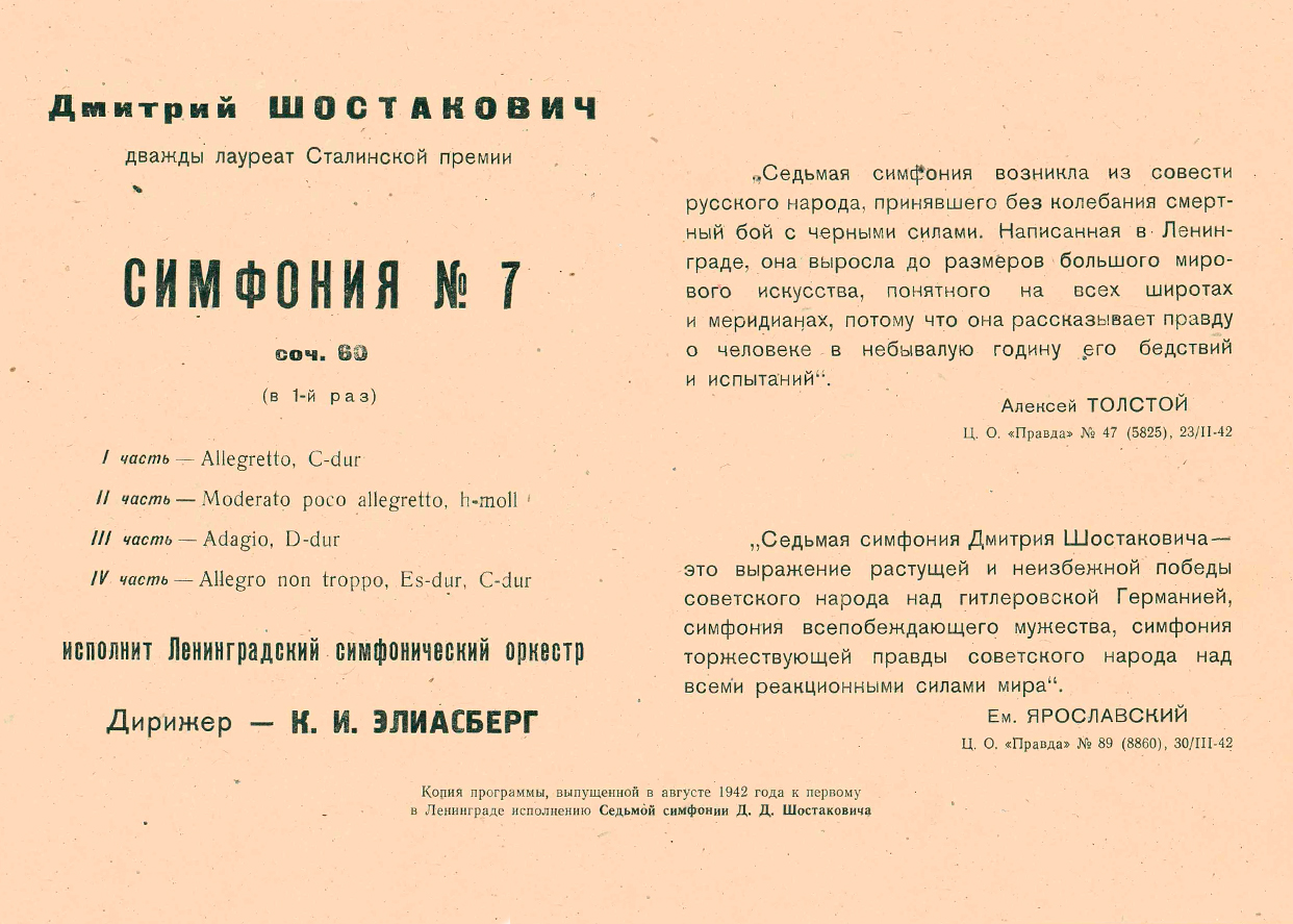 Как рождалась 7-я симфония Шостаковича